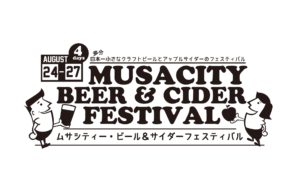 musacity beer and cider festival banner